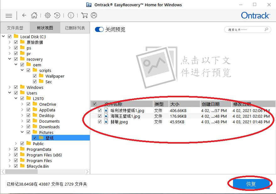图片4:寻找被误删文件进行恢复