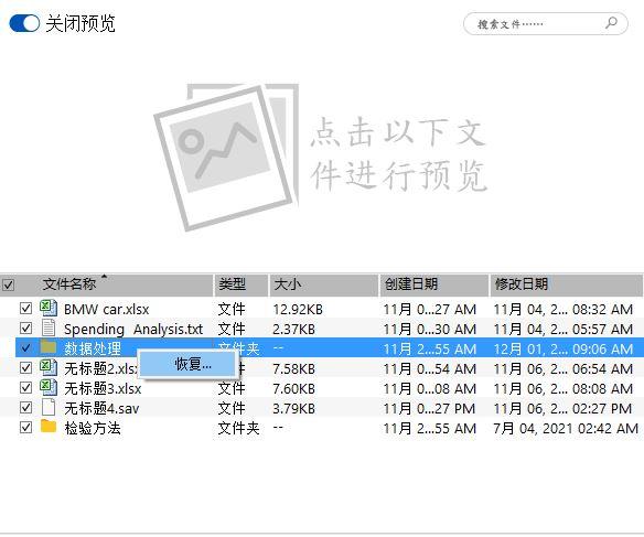 图5:恢复文件夹