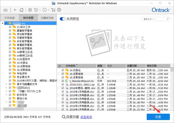 图4恢复U盘分区数据文件