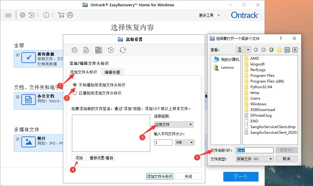 图 3:添加文件头标识