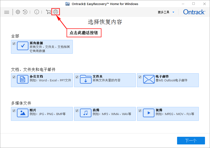 關于Easyrecovery 14 for Win的激活教程