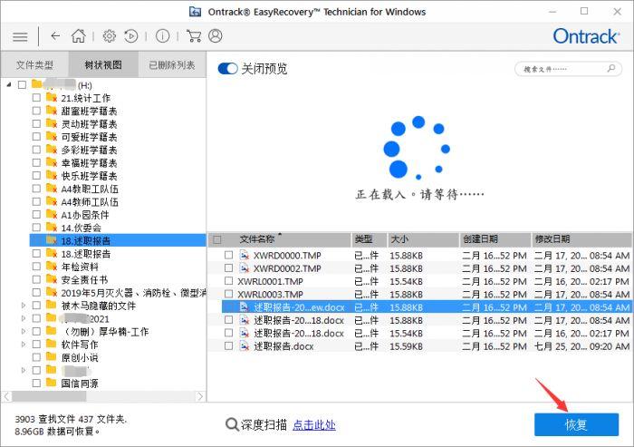 图4恢复U盘丢失数据文件