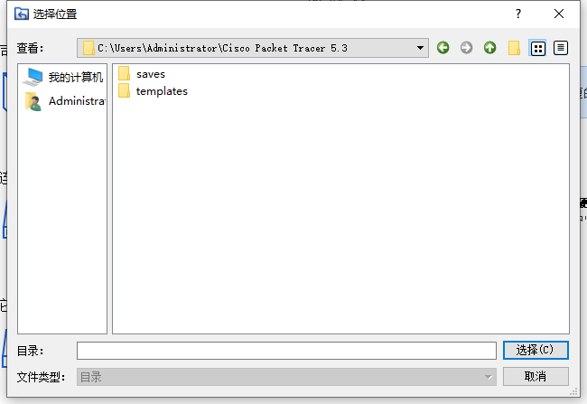 图3:选择文件夹位置