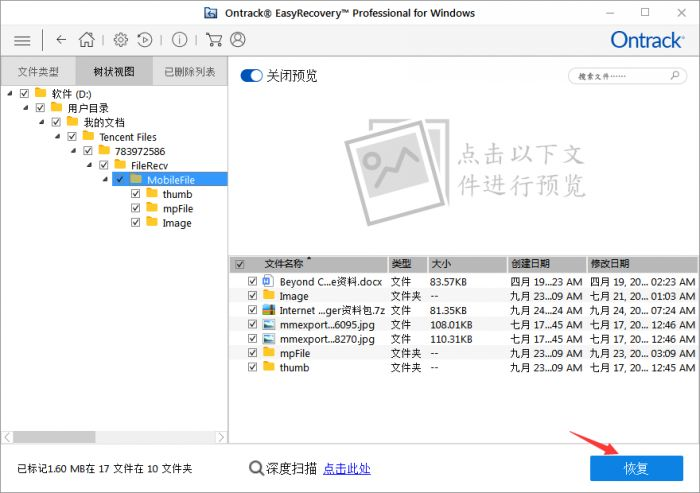 图4恢复QQ接收文件