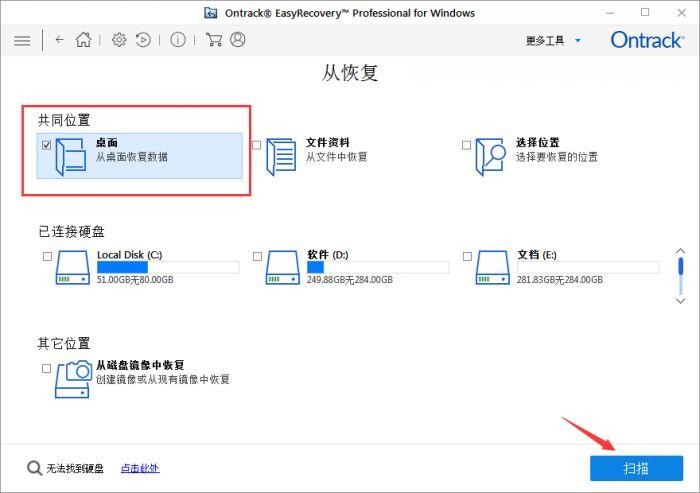 图2数据定位桌面