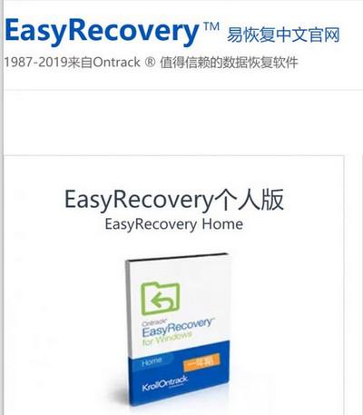 EasyRecovery官网下载