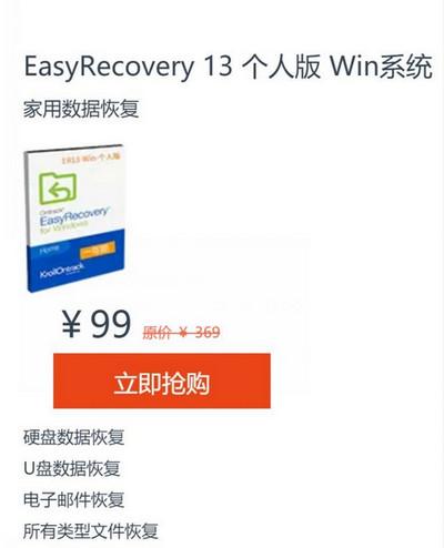 EasyRecovery軟件介紹