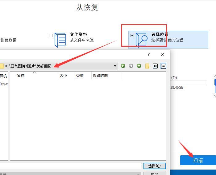 图2:选择文件的位置