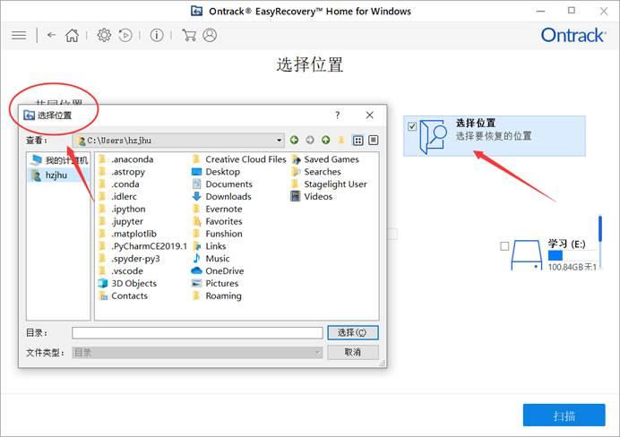 选择扫描文件夹位置