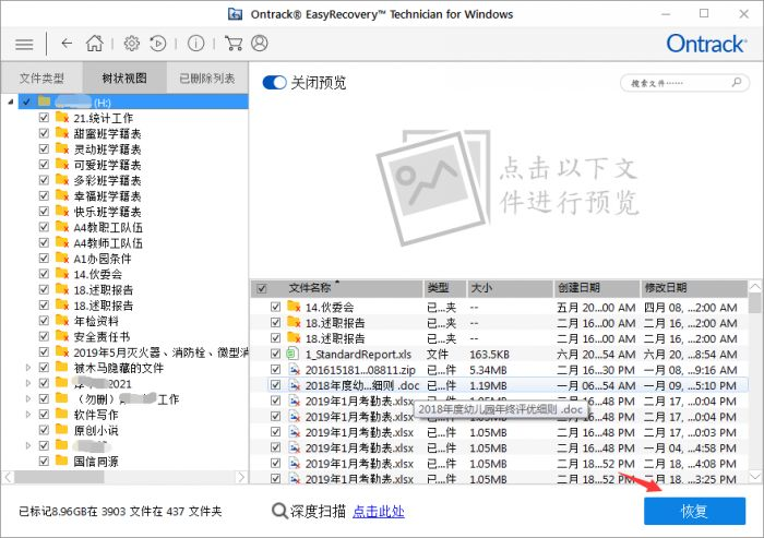 图4恢复U盘0字节数据文件