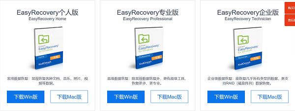 EasyRecovery易恢復的版本