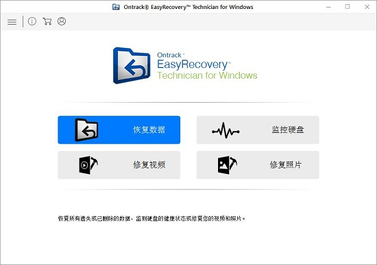 EasyRecovery功能选择界面