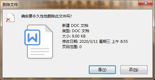不經回收站刪除文件界面