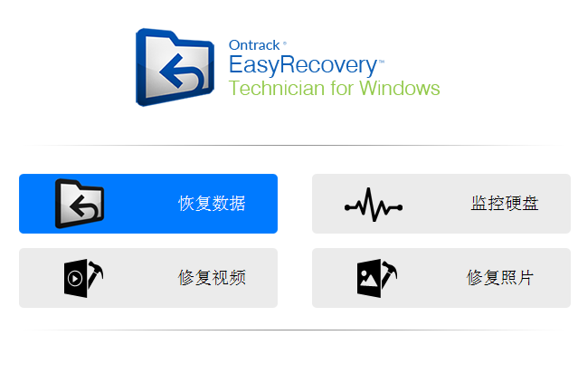 EasyRecovery的進入界面