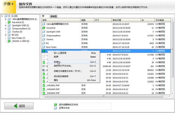 U盘0字节数据恢复4