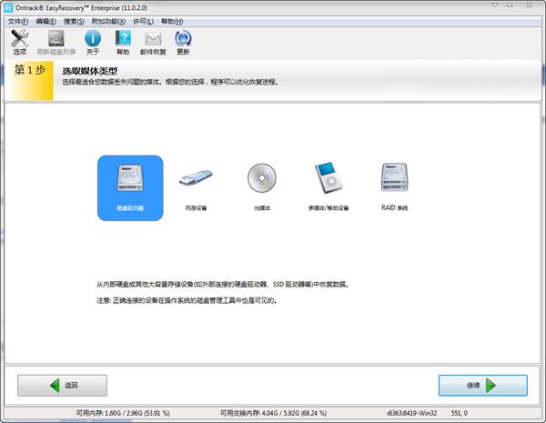 桌面文件被删除怎么恢复