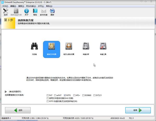 桌面文件被删除怎么恢复3