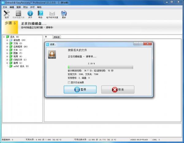 保存文件-正在扫描磁盘