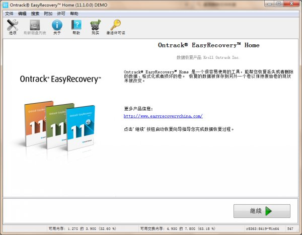 easyrecovery软件界面