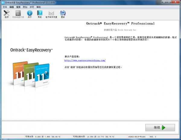 easyrecovery軟件