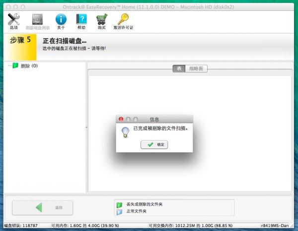 Mac視頻恢復