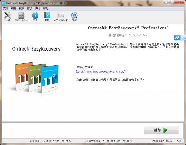 easyrecovery正式版