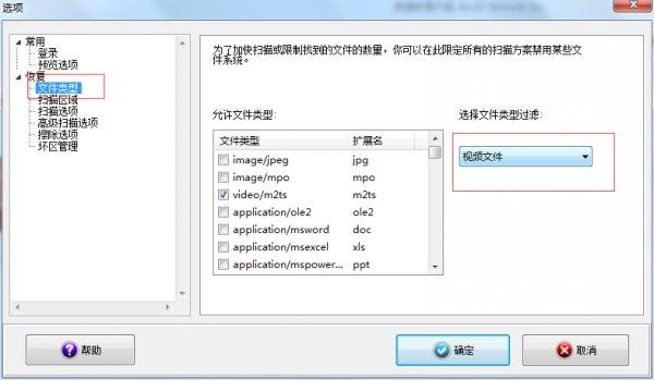 設置文件類型