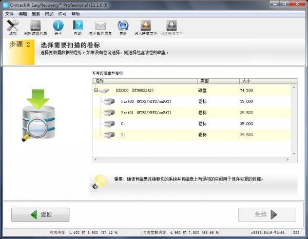 文檔恢復工具