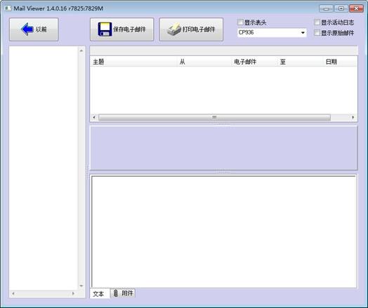 保存电子邮件