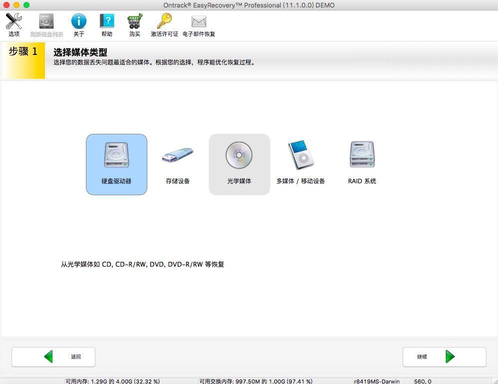 如何恢复Mac里被删除的文件?