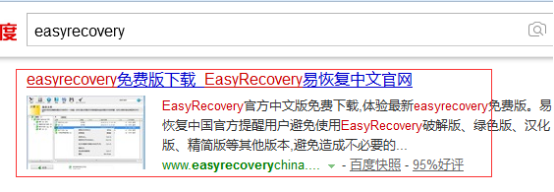 easyrecovery下载