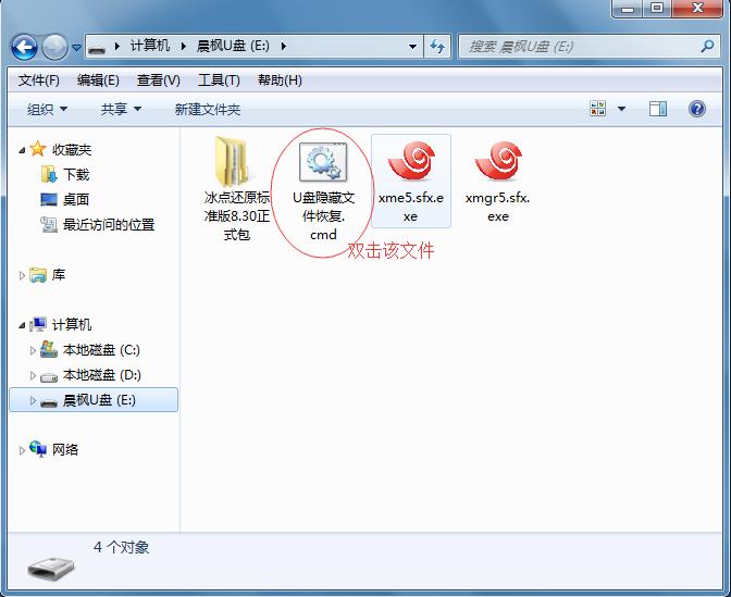 U盘隐藏文件恢复