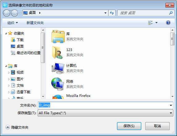 EasyRecovery如何创建映像文件2
