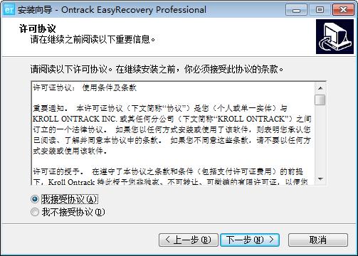 安装EasyRecovery2