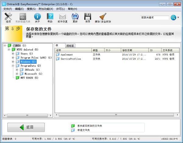 如何恢复被彻底删除桌面文件2