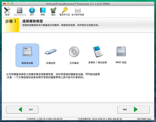 Mac数据丢失怎么恢复步骤二