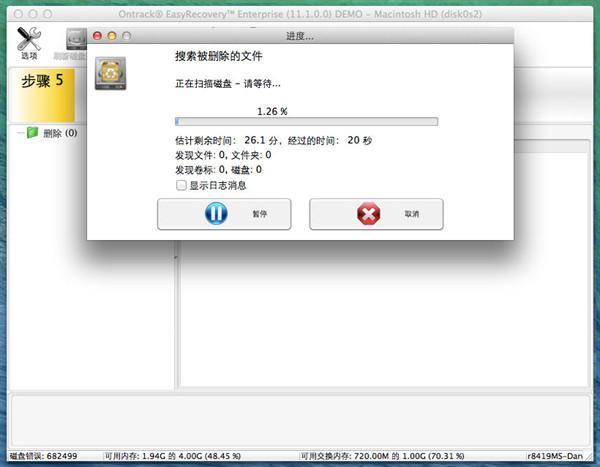 Mac數據丟失怎么恢復步驟六