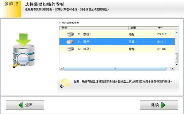 删除的视频文件如何恢复步骤二