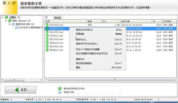删除的视频文件如何恢复步骤五