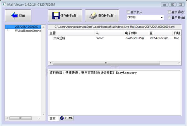 如何进行Windows Live Mail电子邮件恢复