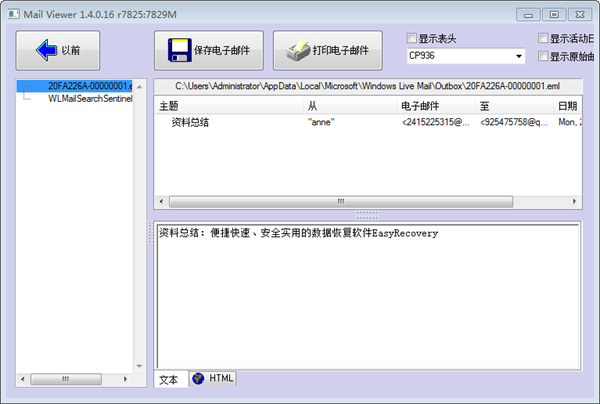 WindowsLiveMail电子邮件恢复1