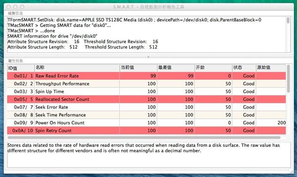 EasyRecovery完成Mac磁盘诊断3