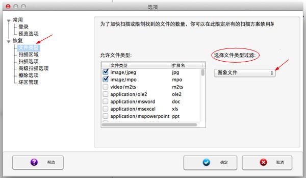 Mac数据恢复软件怎么样2