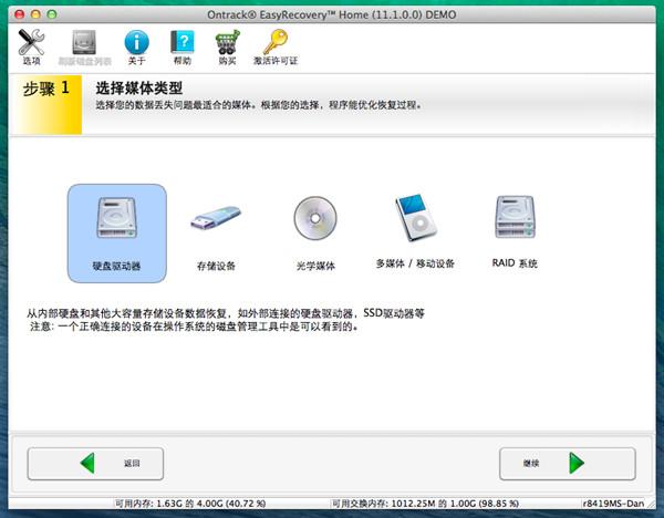 蘋果硬盤誤格式化恢復2