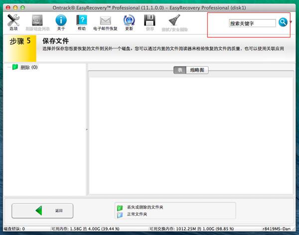 如何找回Mac廢紙簍中已刪除的文件
