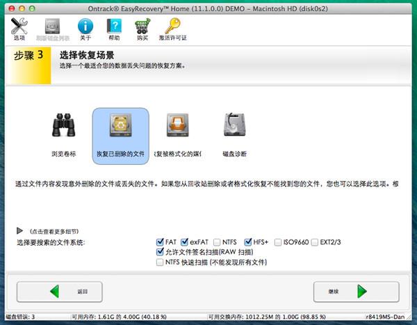 最好用的苹果数据恢复软件EasyRecovery2
