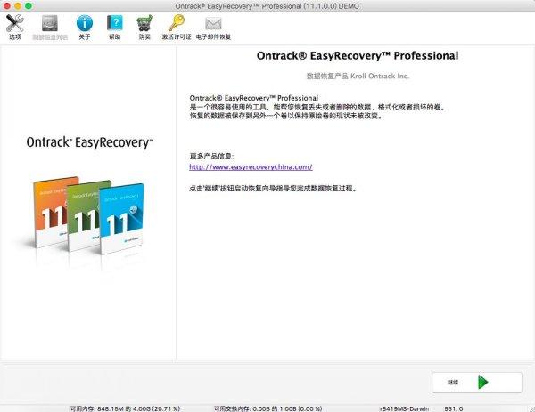 Easyrecovery怎么恢复Mac删除的文件?