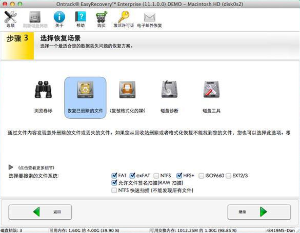 macbook數據恢復
