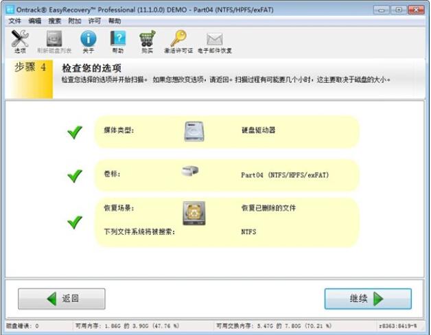 工作文档误删用EasyRecovery Professional恢复