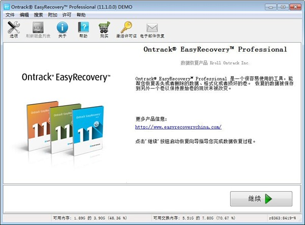 EasyRecovery 11主界面
